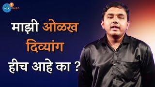 दिव्यांग ही तुमच्या Talent ची ओळख नाही I Maruti Paramwad I Josh Talks Marathi I Marathi Motivation
