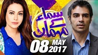 Salman Butt Exclusive   Samaa Kay Mehmaan   SAMAA TV   Sadia Imam  08 May 2017