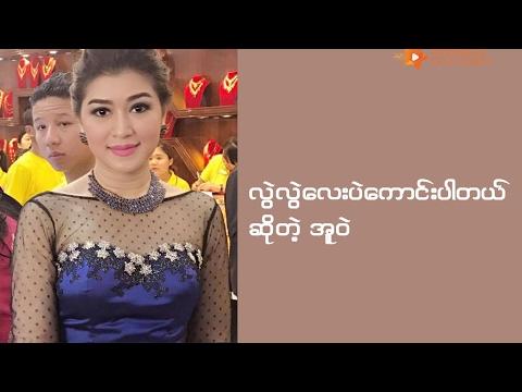 Xxx Mp4 လြဲလြဲေလးပဲေကာင္းပါတယ္လို႔ဆိုလိုက္တဲ့ အူဝဲ Eaindra Kyaw Zin 3gp Sex