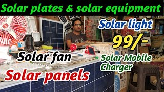 Solar panel & Solar equipment wholesale Market  !!  Solar wholesale market in delhi