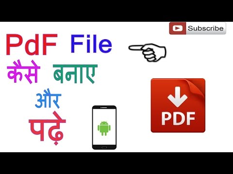 How To Read and Make PdF File With Scanning In Android ?