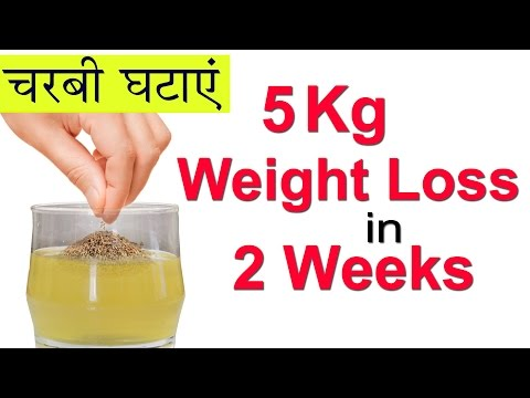 5 Kg वज़न घटाएं in 2 weeks | Lose Weight Fast with Jeera Water for Weight Loss in Hindi