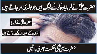 Causes of White Hair According To Hazrat Ali ( R.A ) In Urdu Hindi