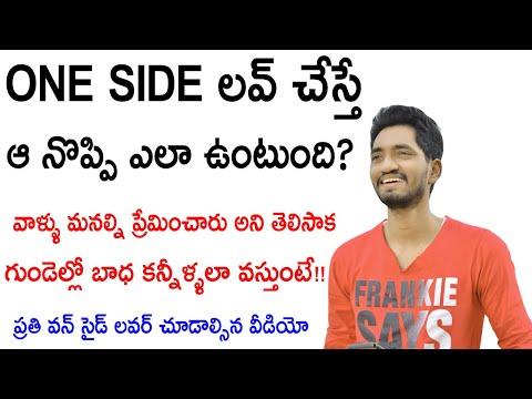 One Side Lover? Watch This!! HEART BREAKING Feelings of One Side Lover | Telugu | Naveen Mullangi