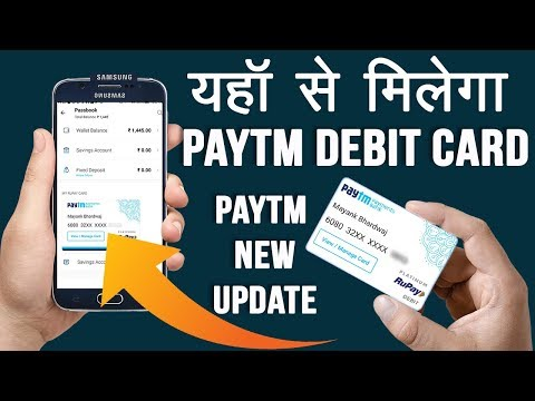 Paytm Payments Bank Debit Card Apply Karne ki Jankari || Paytm Bank Latest Update