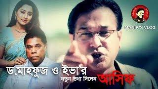 ড. মাহফুজুর রহমান ও ইভার নতুন তথ্য দিলেন আসিফ আকবর | Amirul Momenin Manik | Vlog