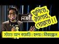 Download Khushite Thelay Ghorte | খুশিতে, ঠ্যালায়, ঘোরতে | Stand up Comedy | Hridoy | Mirakkel In Mp4 3Gp Full HD Video