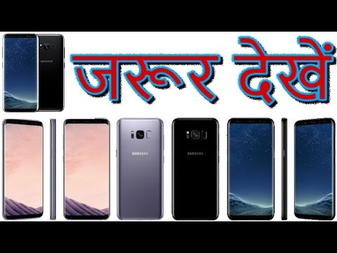 [हिंदी] Samsung Galaxy S8 & S8+ India Launch and Price revealed !!!!!!
