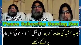 After  Death of Junaid Jamshed his brother Omer Jamshed  Came to the Media – Must Watch