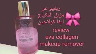 ريفيو عن مزيل المكياج ايفا كولاجين/eva collagen makeup remover