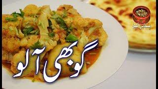 Gobhi Aloo Sabzi, Cauliflower and Potato, پنجابی اسٹائل گوبھی آلو کی سبزی #Gobhi #Aloo #Potato (PK)