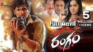 Rangam Telugu Full Movie | Jiiva, Karthika, Piaa | Sri Balaji Video
