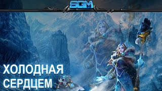Crystal Maiden - Холодная сердцем [song-guide]