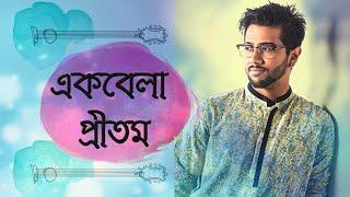 একবেলা প্রীতম হাসান | Pritom Hasan | Newsg Lifestyle