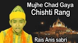 Mujhe Chad Gaya Chishti Rang (मुझे चढ़ गया चिश्ती रंग) # Rais Anees Sabri #Qawwal India 2017