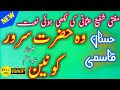 Download Wo Hazrat Sarwar-E-Konain | Hassan Qasmi | Mufti Shafi Usmani MP3,3GP,MP4