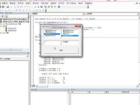 VBA Unit Conversion Example