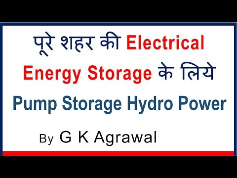 Pumped storage hydropower plant concept in Hindi