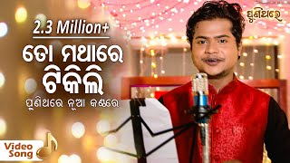 To Mathare Tikili Bhala Laguni | Odia Romantic Cover Version Song | R.S Kumar | Puni Thare
