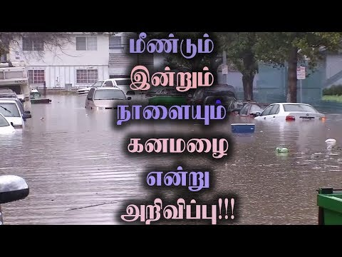 Rain will be continued for another two days|Tamil News|