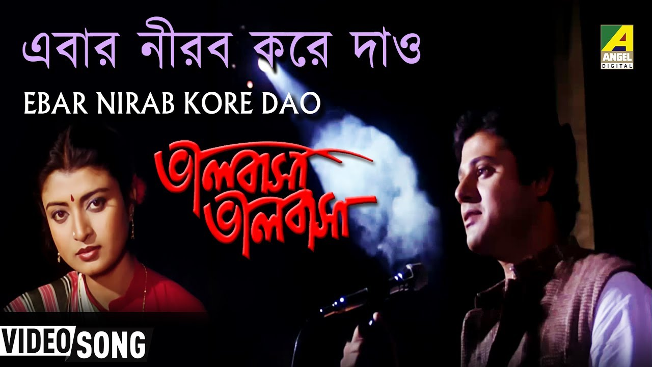 Sivaji Chatterjee - Ebar Nirab Kore Dao