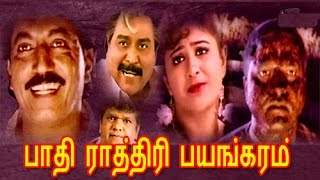 Pathi Rathri Bayangaram | Tamil Full adventures,Thriller Movie | Kannada to tamil dubbed movie