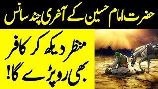 Imam Hussain In Karbala || Urdu Waqia || Ilm Ki Baat