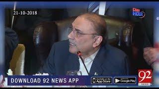 Watch U turn of Zardari for PTI Govt. | 17 January 2019 | 92NewsHD