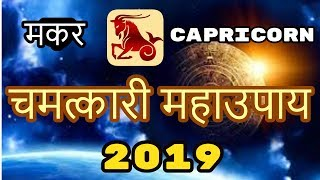 मकर - Capricorn - चमत्कारी महाउपाय - 2019 - Horoscope |