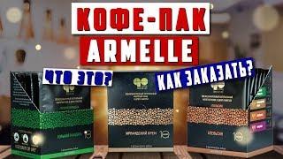 Бессрочная акция с кофе от Armelle. Кофе Пак Армель. Как сделать заказ