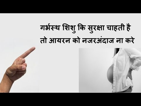 गर्भस्थ शिशु कि सुरक्षा के लिये आयरन जरुरी/importance of iron for your baby during pregnancy