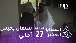 مسلسل الخطايا العشر - حلقة 27 - سلمان يستدرج أماني ويحبسها