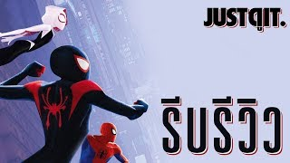 Download รีบรีวิว SPIDER-MAN: Into the Spider-Verse ผงาดสู่จักรวาลแมงมุม #JUSTดูIT Video
