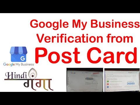 Google my business verification code by post card in hindi