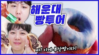 Download 해운대 빵투어! 바다보면서 빵 무봤나? 내는 무봤다! | Busan food travel bread tour Video