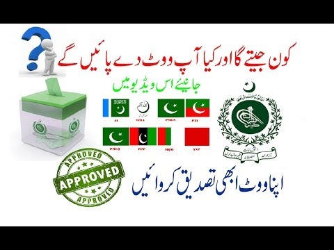 Pakistan Election 2018. Are you registered voter? If not, here's what you need to do?