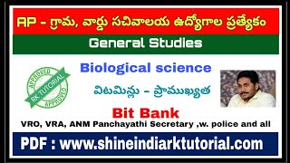 Biological Science - Bits || విటమినులు || AP - Grama Ward Sachivalayam Jobs Spl