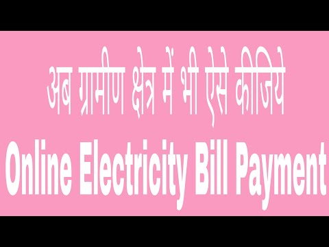 Now Pay your electricity bill online in rural areas also