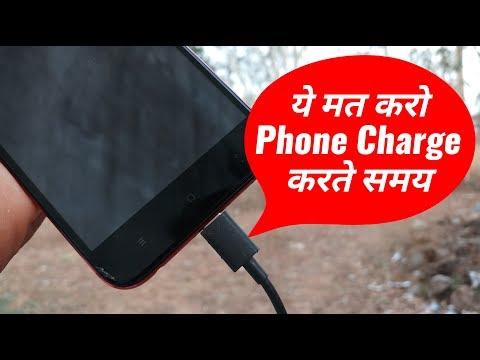 Charging Karte Samay Mat Kro Ye Galti? New SECRET Phone Trick