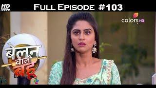 Belanwali Bahu - 24th May 2018 - बेलन वाली बहू - Full Episode