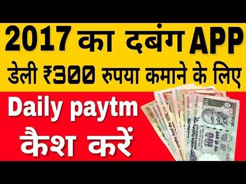 डेली ₹300 रुपया कमाने के लिए 2017 का सबसे दबंग APP है