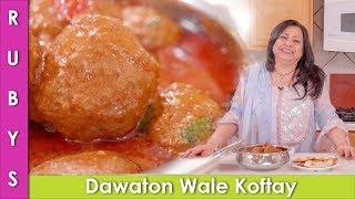 Dawaton Wale Koftay ka Salan Meatball Curry Recipe in Urdu Hindi - RKK