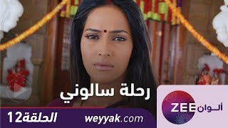 #x202b;مسلسل رحلة سالوني - حلقة 12 - Zeealwan#x202c;lrm;