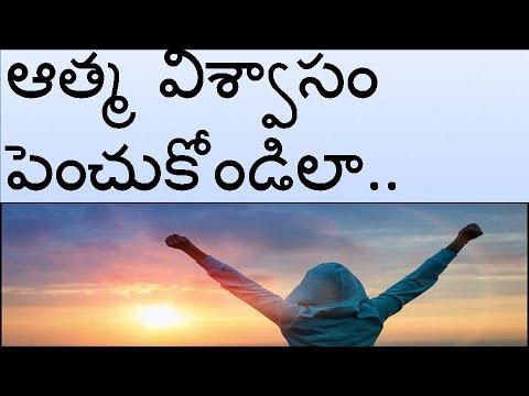 [TELUGU] How to build confidence in yourself in telugu | Telugu inti Andam | motivational telugu