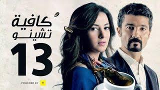 مسلسل كافيه تشينو - بطولة خالد النبوي - الحلقة 13 الثالثة عشر | Cafe Chino - Ep 13 - HD