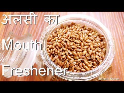 झटपट बनाये कुरकुरा और  स्वादिष्ट अलसी का मुखवास- Roasted simple and easy  Flax seed Mukhwas