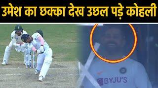 IND vs SA 3rd Test: Virat Kohli's epic reaction after Umesh Yadav's explosive sixes | वनइंडिया हिंदी