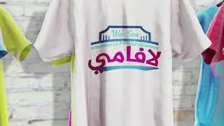 #x202b;لافامي تتمنالكم عيد سعيد - Saha Aidkoum#x202c;lrm;