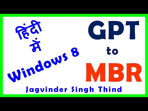 MBR to GPT - GPT to MBR - Windows 8.1 (Windows 8) in Hindi