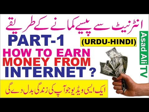 How to Earn Money from Internet in Pakistan and India (Urdu/Hindi)